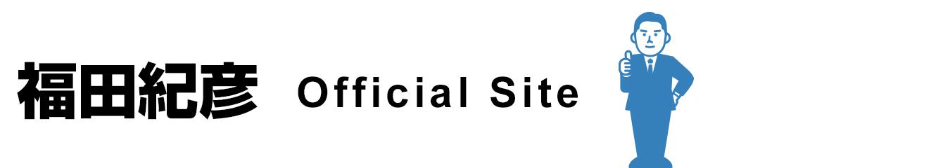 福田紀彦オフィシャルサイト